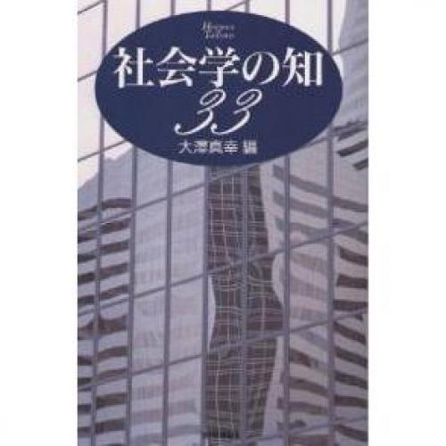 社会学の知33/大澤真幸