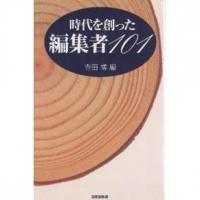 時代を創った編集者101/寺田博