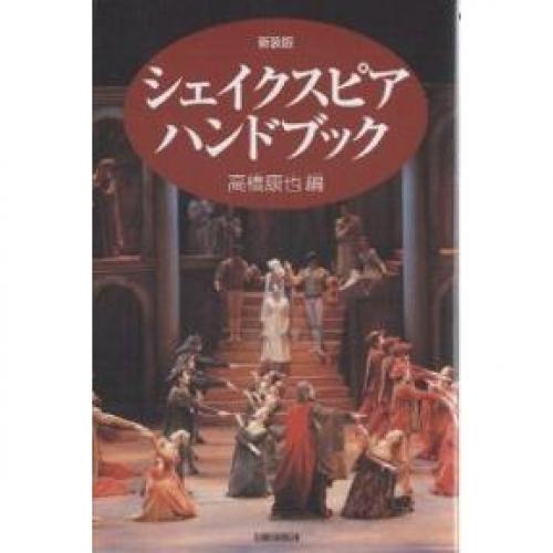シェイクスピア・ハンドブック 新装版/高橋康也