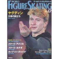 ワールド・フィギュアスケート 12/ダンスマガジン