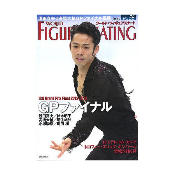 ワールド・フィギュアスケート 56(2013Jan.)