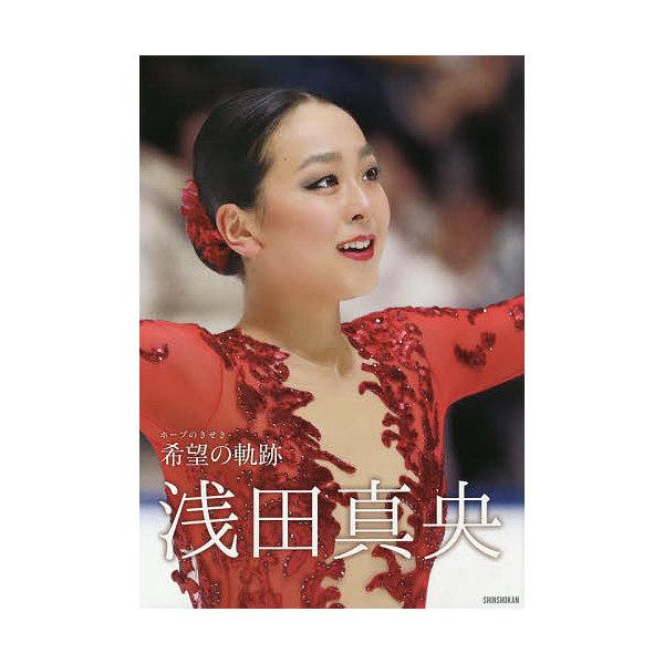 浅田真央希望(ホープ)の軌跡/ジャパンスポーツ/ワールド・フィギュアスケート編集部
