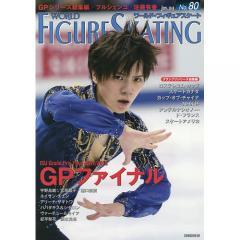 ワールド・フィギュアスケート 80(2018Jan.)