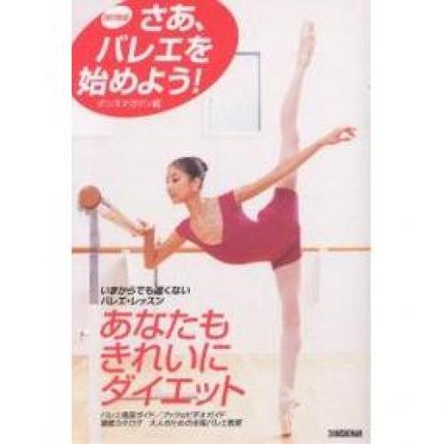 さあ、バレエを始めよう!/ダンスマガジン