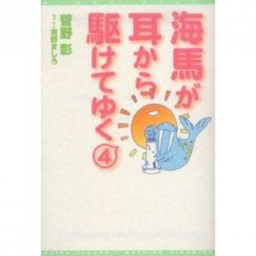 海馬が耳から駆けてゆく 4/菅野彰