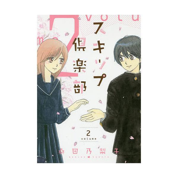スキップ倶楽部 volume2/桑田乃梨子