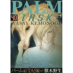 〔予約〕パーム 40 TASK V /獸木野生