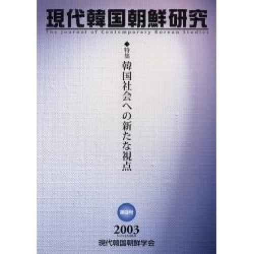 現代韓国朝鮮研究 3