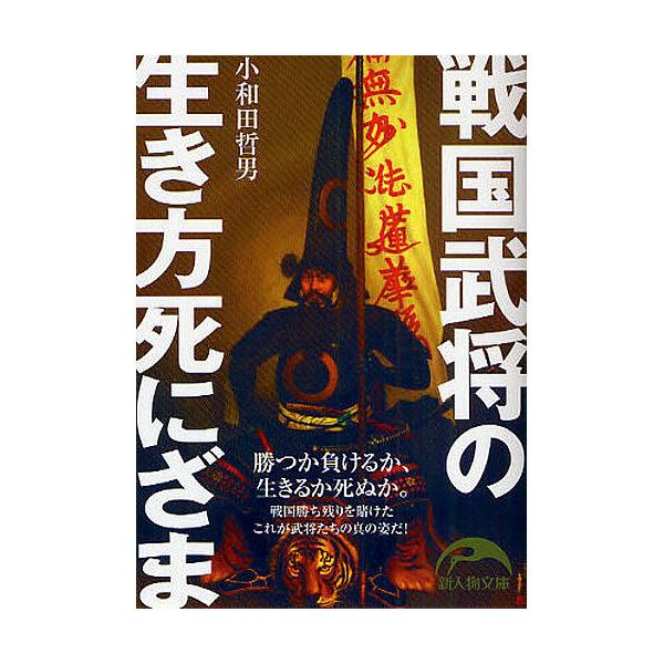 戦国武将の生き方死にざま/小和田哲男