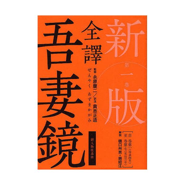 全譯吾妻鏡 第1巻/永原慶二/貴志正造