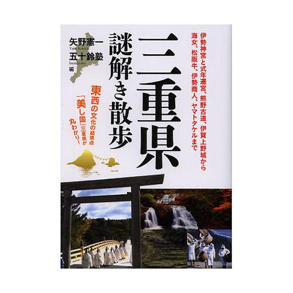 三重県謎解き散歩/矢野憲一/五十鈴塾