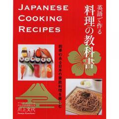 英語で作る料理の教科書 四季のある日本の家庭料理を楽しむ/川上文代/レシピ