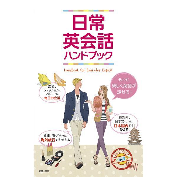 日常英会話ハンドブック/新星出版社編集部