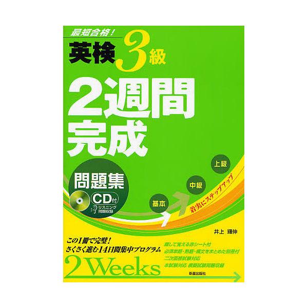 英検3級2週間完成問題集 最短合格!/井上輝伸