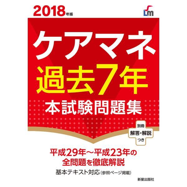 ケアマネ過去7年本試験問題集 2018年版/廣池利邦