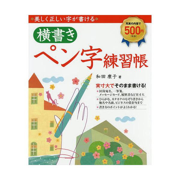 美しく正しい字が書ける横書きペン字練習帳/和田康子