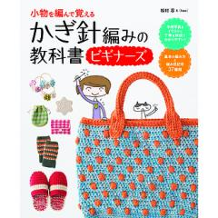 かぎ針編みの教科書ビギナーズ 小物を編んで覚える/松村忍/hao