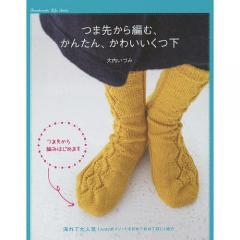 つま先から編む、かんたん、かわいいくつ下 海外で大人気!新しい編み方/大内いづみ