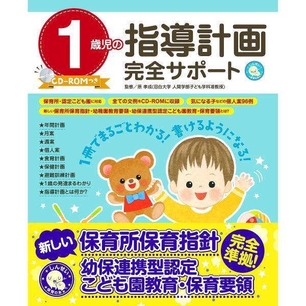 1歳児の指導計画完全サポート/原孝成