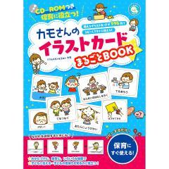 カモさんのイラストカードまるごとBOOK 保育に役立つ! 使えるイラストカードが596枚!コピーしてすぐに使える!/カモ