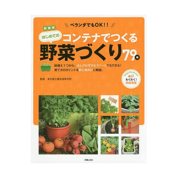 コンテナでつくるはじめての野菜づくり79種 ベランダでもOK!! わくわく!家庭菜園 鉢植え1つから。ほんのわずかなスペースでもできる!育て方のポイン