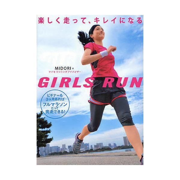 GIRLS RUN 楽しく走って、キレイになる ビギナーも3ケ月あればフルマラソンだって完走できる!/MIDORI