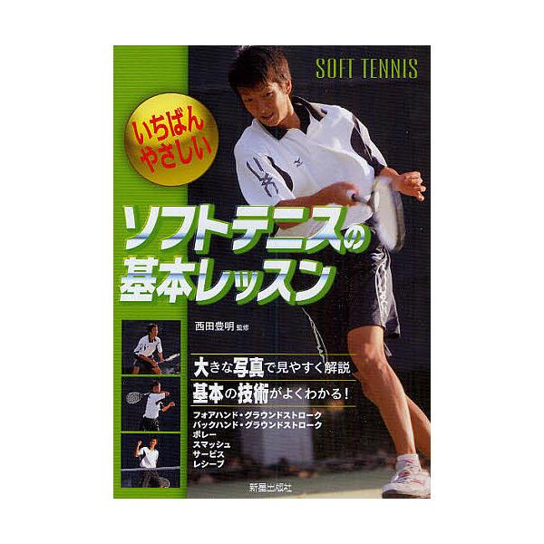ソフトテニスの基本レッスン いちばんやさしい/西田豊明