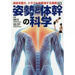 姿勢と体幹の科学 身体を整え、トラブルを解消する真実83/藤縄理/高崎博司