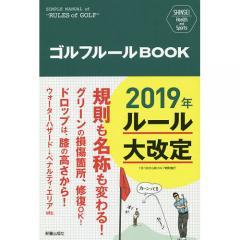 ゴルフルールBOOK/新星出版社編集部