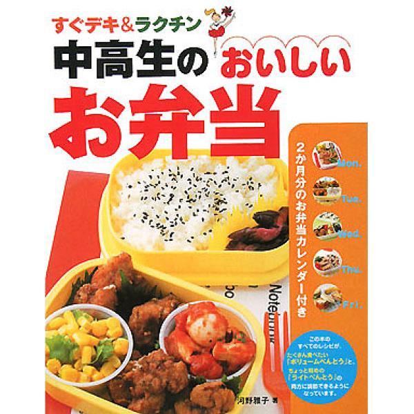 中高生のおいしいお弁当 すぐデキ&ラクチン/河野雅子/レシピ