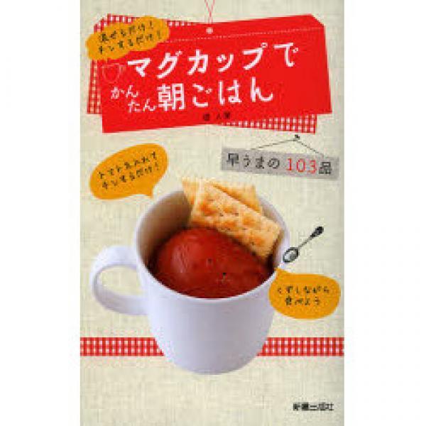 マグカップでかんたん朝ごはん 混ぜるだけ!チンするだけ! 早うまの103品/堤人美/レシピ