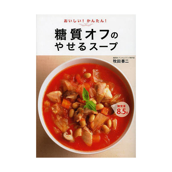 おいしい!かんたん!糖質オフのやせるスープ/牧田善二