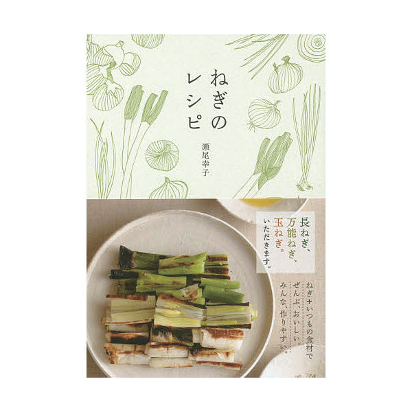 ねぎのレシピ/瀬尾幸子/レシピ