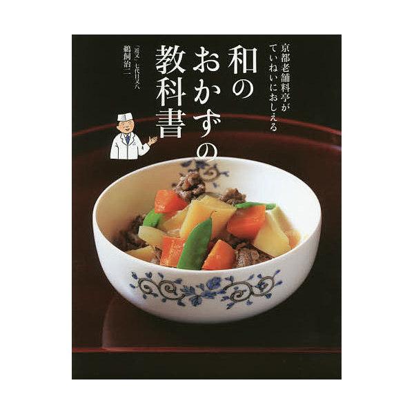 和のおかずの教科書 京都老舗料亭がていねいにおしえる/鵜飼治二/レシピ
