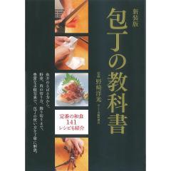 包丁の教科書 魚介のさばき方から、野菜、肉の切り方、飾り切りまで、豊富な手順写真で、包丁の使い方を丁寧に解説。 新装版/野崎洋光/レシピ