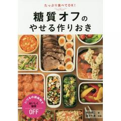 糖質オフのやせる作りおき たっぷり食べてOK!/牧田善二/阪下千恵/レシピ