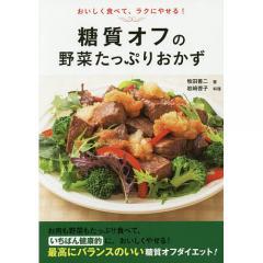 糖質オフの野菜たっぷりおかず おいしく食べて、ラクにやせる!/牧田善二/岩崎啓子/レシピ