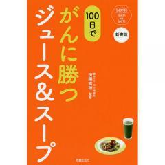 100日でがんに勝つジュース&スープ/済陽高穂