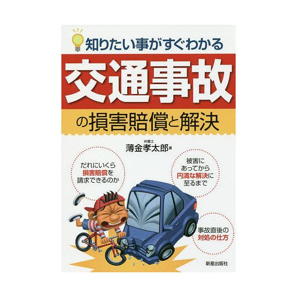 交通事故の損害賠償と解決/薄金孝太郎