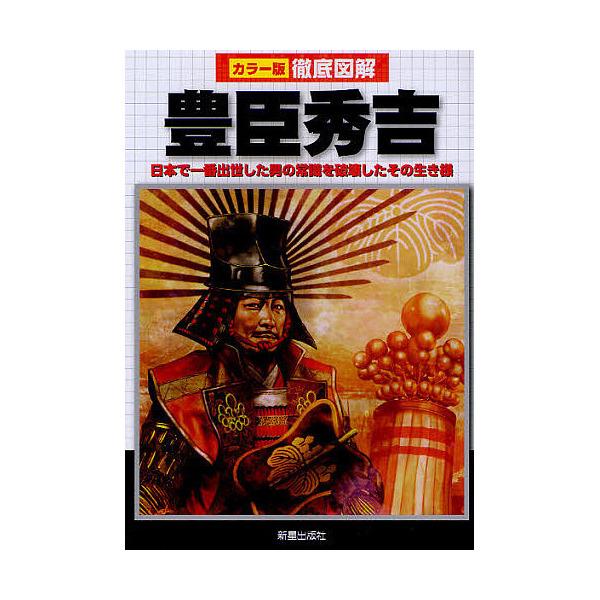 豊臣秀吉 日本で一番出世した男の常識を破壊したその生き様/榎本秋