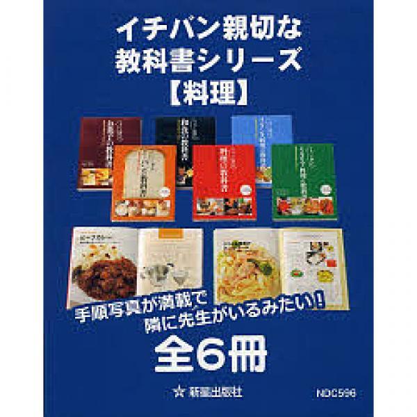 イチバン親切な教科書シリーズ 料理 6巻セット/川上文代/レシピ