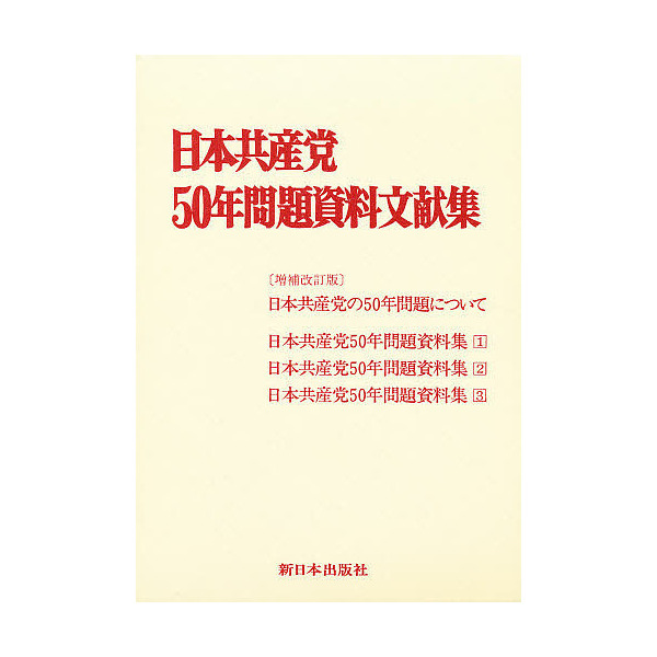 日本共産党五○年問題資料文献集 全4冊セ