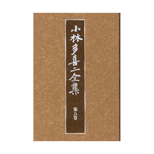小林多喜二全集 第5巻 新装版/小林多喜二