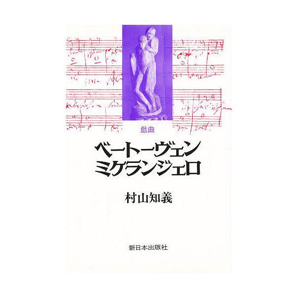 ベートーヴェン・ミケランジェロ 戯曲/村山知義