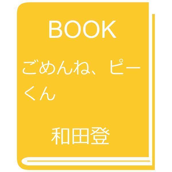 ごめんね、ピーくん/和田登