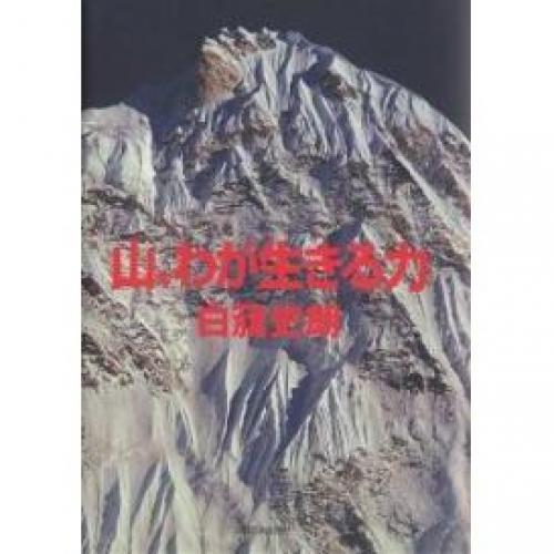山、わが生きる力/白籏史朗