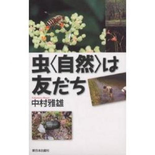 虫〈自然〉は友だち/中村雅雄