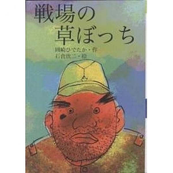 戦場の草ぼっち/岡崎ひでたか/石倉欣二