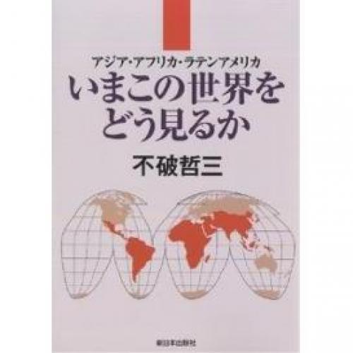 いまこの世界をどう見るか アジア・アフリカ・ラテンアメリカ/不破哲三