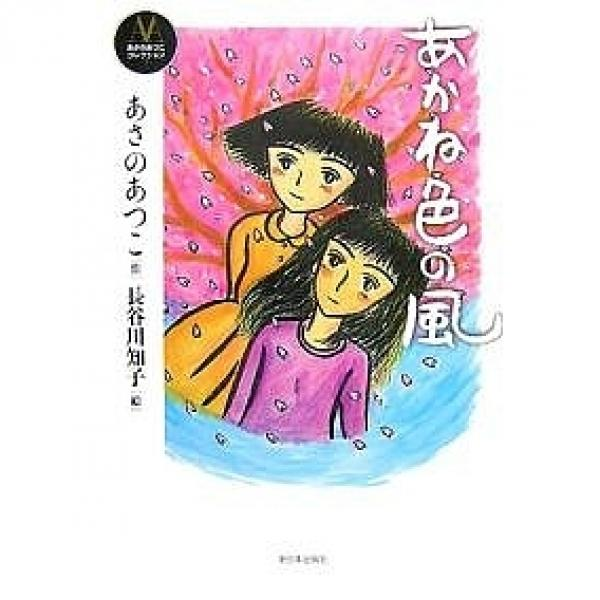 あかね色の風/あさのあつこ/長谷川知子